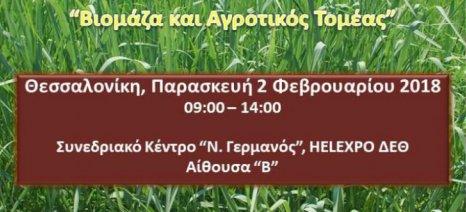 Ημερίδα για τη βιομάζα και τον αγροτικό τομέα στο πλαίσιο της Agrotica στις 2 Φεβρουαρίου