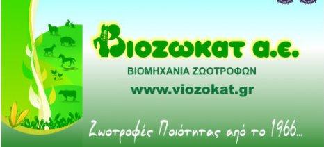 Ενημερωτική εκδήλωση για τους κτηνοτρόφους στις Σέρρες από τη ΒΙΟΖΩΚΑΤ