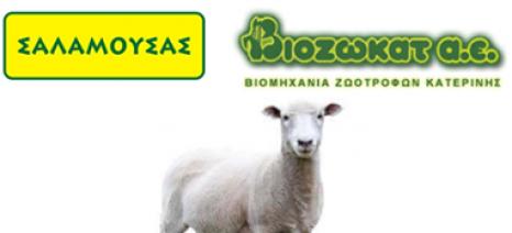 Απόψε στη Λήμνο από τη Βιοζωκάτ: Διαχείριση αιγο-προβατοτροφικών εκµεταλλεύσεων στα νησιά