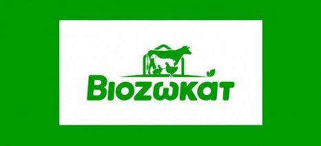Ενημερωτική εκδήλωση της Βιοζωκάτ για αιγοπροβατοτρόφους στο Κιλκίς