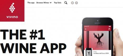 Vivino: Τα πάντα για το κρασί σε ένα application