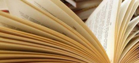 Ηράκλειο: Ένα μικρό θησαυρό έκρυβε ένα βιβλίο που είχε οδηγηθεί στην ανακύκλωση
