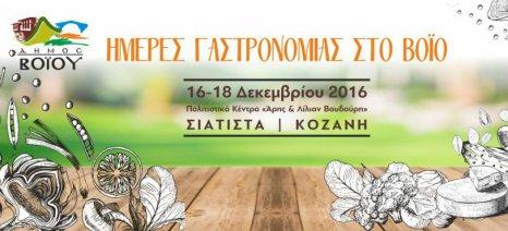 Ημέρες γαστρονομίας στη Σιάτιστα από 16 έως 18 Δεκεμβρίου με γεύσεις από το Βόιο Κοζάνης