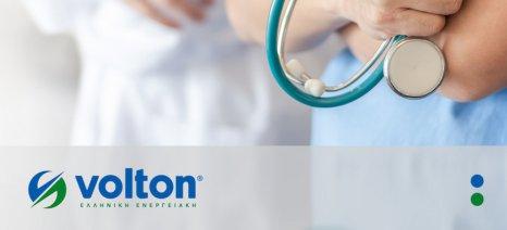 Δωρεά 10 υπερσύγχρονων κλινών ΜΕΘ στο Εθνικό Σύστημα Υγείας από τη Volton