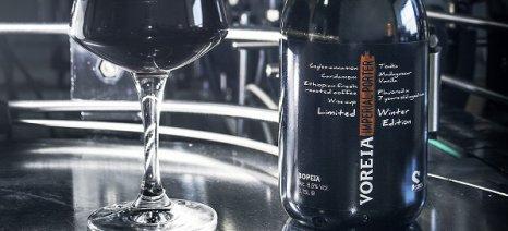 Η χειμωνιάτικη μπίρα της Μικροζυθοποιίας Σερρών Voreia