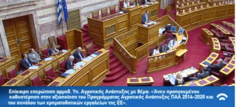 Αποστόλου: Έχουν προκηρυχθεί προγράμματα 1,68 δισ ευρώ - Βουλευτές ΝΔ: Δεν έχει προκηρυχθεί καμία επενδυτική δράση
