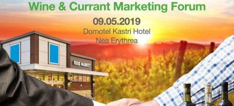 Στις 9 Μαΐου στο Καστρί το Wine & Currant Marketing Forum