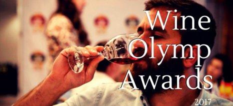 Τα αποτελέσματα του διαγωνισμού Wine Olymp Awards 2017