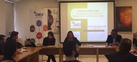 Οι ευκαιρίες χρηματοδότησης στον αγροδιατροφικό τομέα παρουσιάστηκαν από τον ΣΘΕΒ και το Δίκτυο Πράξη