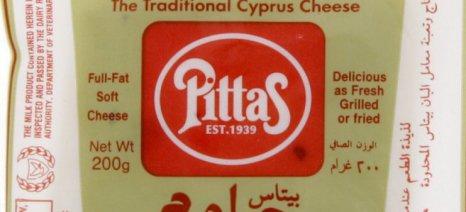 Τίτλοι τέλους για την κυπριακή Pittas Dairy Industry