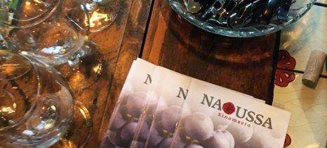 Το Ξινόμαυρο και τα οινοποιεία της Νάουσας ταξιδεύουν στη μακρινή Αυστραλία