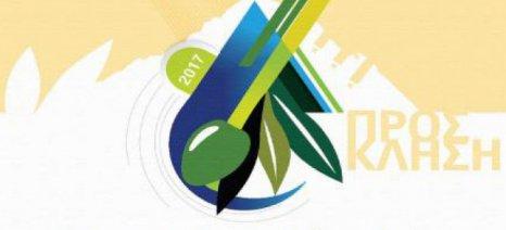 Εσπερίδα για τα χρηματοδοτικά εργαλεία και τις επενδυτικές δυνατότητες στον ελαιοκομικό τομέα στην Αθήνα στις 16 Νοεμβρίου