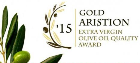 Συνέδριο για τις εξαγωγές ελαιολάδου και μαζί διαγωνισμός «Χρυσό Αριστείον»
