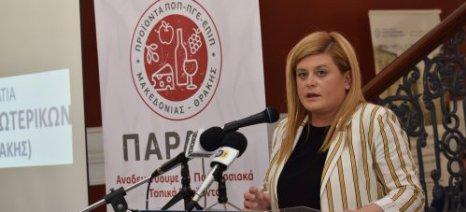 """Εκδόθηκε η απόφαση του προγράμματος """"Παράγω"""" για τα τοπικά προϊόντα της Μακεδονίας-Θράκης"""