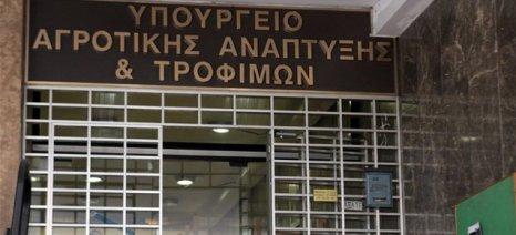 Ορίστηκε πενταμελής επιτροπή για την αξιοποίηση των ακινήτων του ΥΠΑΑΤ
