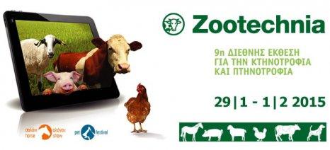 Κατά 40% αυξήθηκαν οι εκθέτες στην 9η Διεθνή Έκθεση «Zootechnia»