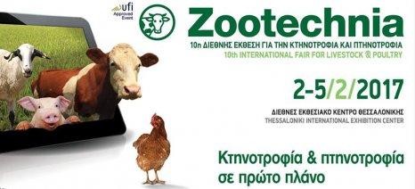 Από 2 έως 5 Φεβρουαρίου πραγματοποιείται το 2017 η Zootechnia - παράλληλες εκδηλώσεις