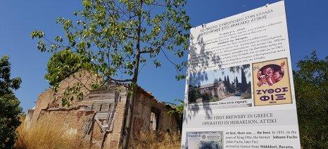 Το πρώτο ζυθοποιείο της Ελλάδας λειτούργησε στο Ηράκλειο Αττικής