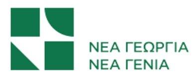 AgroPublic   nea georgia nea genia logo