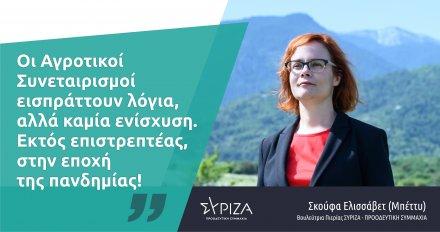 AgroPublic | quote skoufa