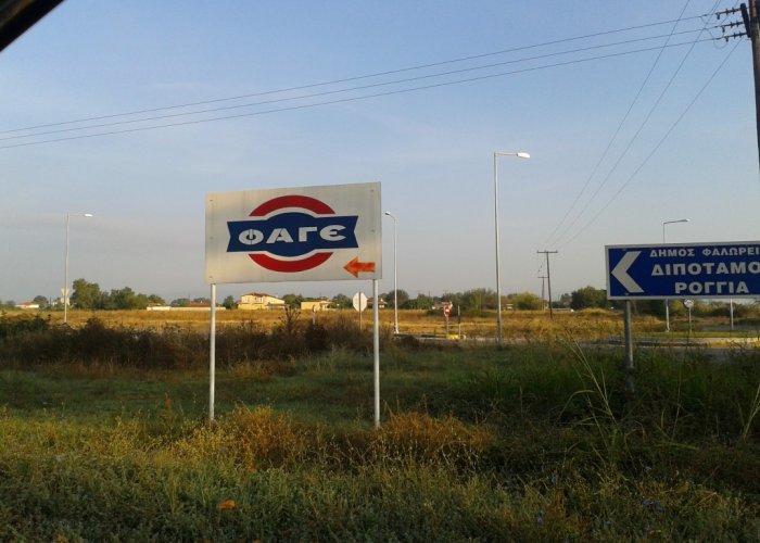 d8de00fdc2 Προς πώληση το εργοστάσιο γάλακτος της ΦΑΓΕ στο Αμύνταιο